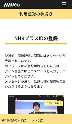 nhk プラス 申し込み